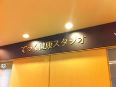 てっく健康スタジオ